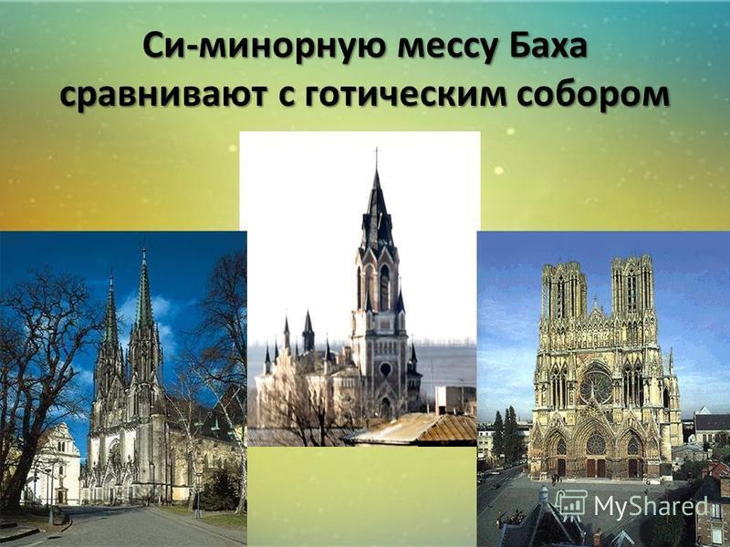 Си-минорную мессу Баха сравнивают с готическим собором