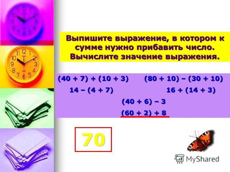 Выпишите выражение, в котором нужно из суммы вычесть сумму. Вычислите значение выражения. (40 + 7) + (10 + 3) (80 + 10) – (30 + 10) 14 – (4 + 7) 16 + (14 + 3) (40 + 6) – 3 (40 + 6) – 3 (60 + 2) + 8 (60 + 2) + 8 50