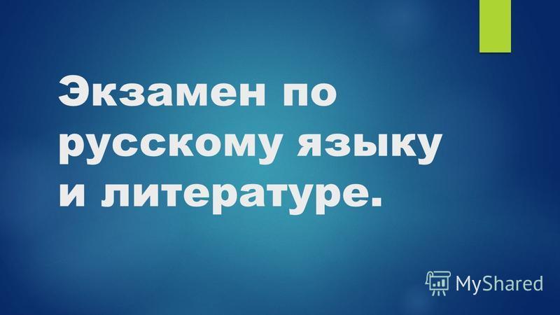 Экзамен по русскому языку и литературе.