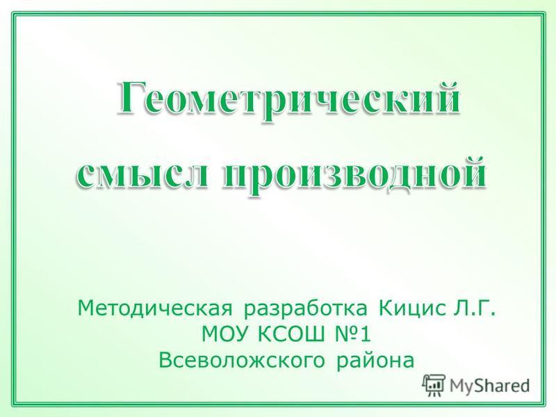 Методическая разработка Кицис Л.Г. МОУ КСОШ 1 Всеволожского района