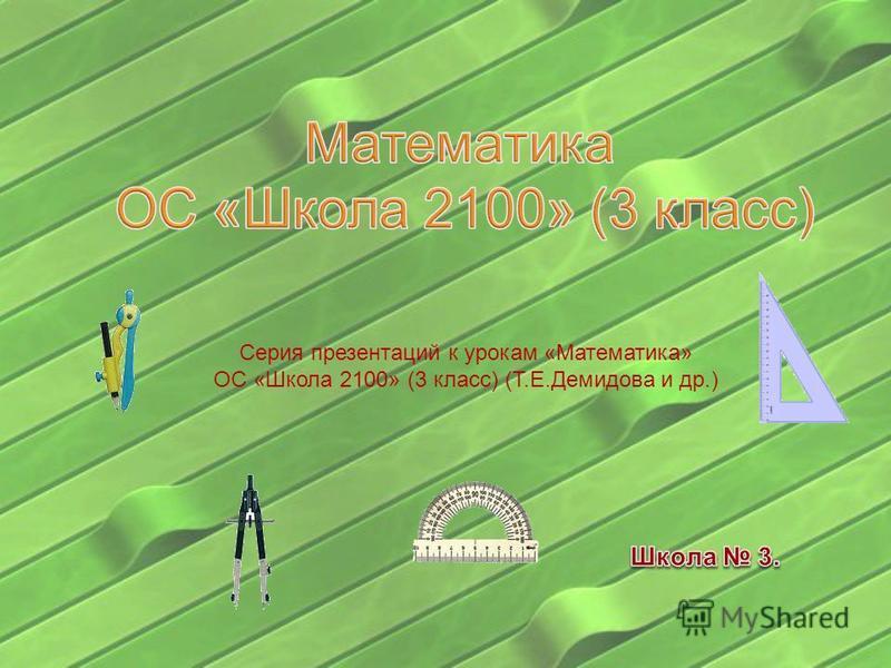 Серия презентаций к урокам «Математика» ОС «Школа 2100» (3 класс) (Т.Е.Демидова и др.)