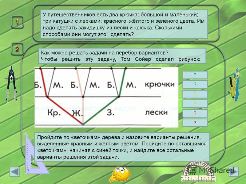 З. М. З. Б. Ж. М. Ж. Б. Кр. М. Кр. Б. У путешественников есть два крючка: большой и маленький; три катушки с лесками: красного, жёлтого и зелёного цвета. Им надо сделать закидушку из лески и крючка. Сколькими способами они могут это сделать? Как можн