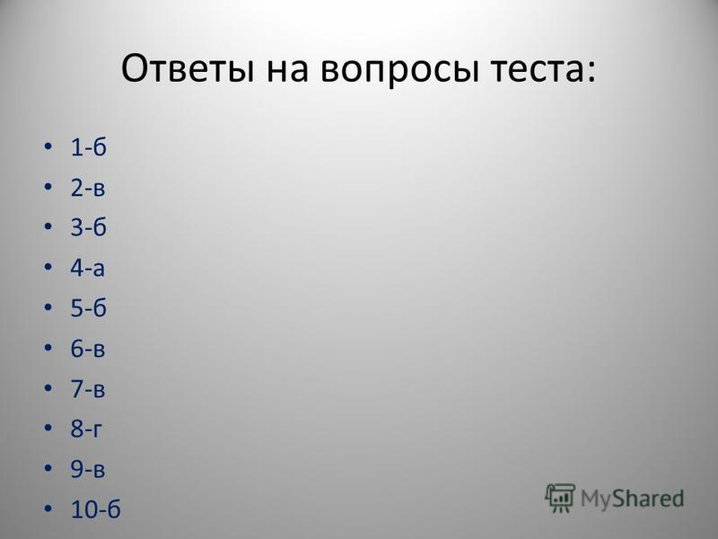 Ответы на вопросы теста: 1-б 2-в 3-б 4-а 5-б 6-в 7-в 8-г 9-в 10-б