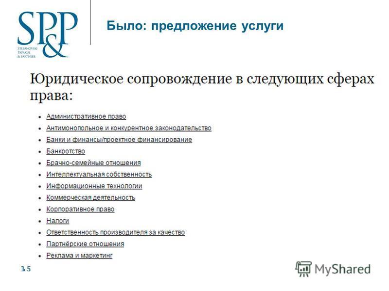 15 Было: предложение услуги 2013-2014 г. Мы предлагаем 2015 г. Probusiness.by Ej.by BEL.BIZ Бизнес-форумы Светские мероприятия