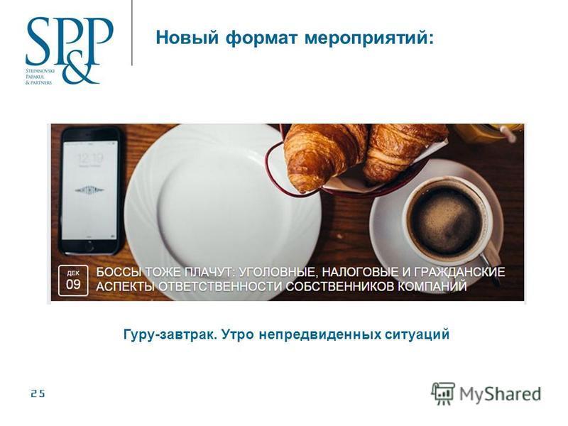 25 Новый формат мероприятий: Гуру-завтрак. Утро непредвиденных ситуаций