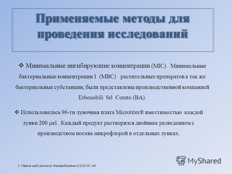 Применяемые методы для проведения исследований Минимальные ингибирующие концентрации (MIC). Минимальные бактериальные концентрации 1 (MBC) растительных препаратов а так же бактериальные субстанции, были представлены производственной компанией Erbenob