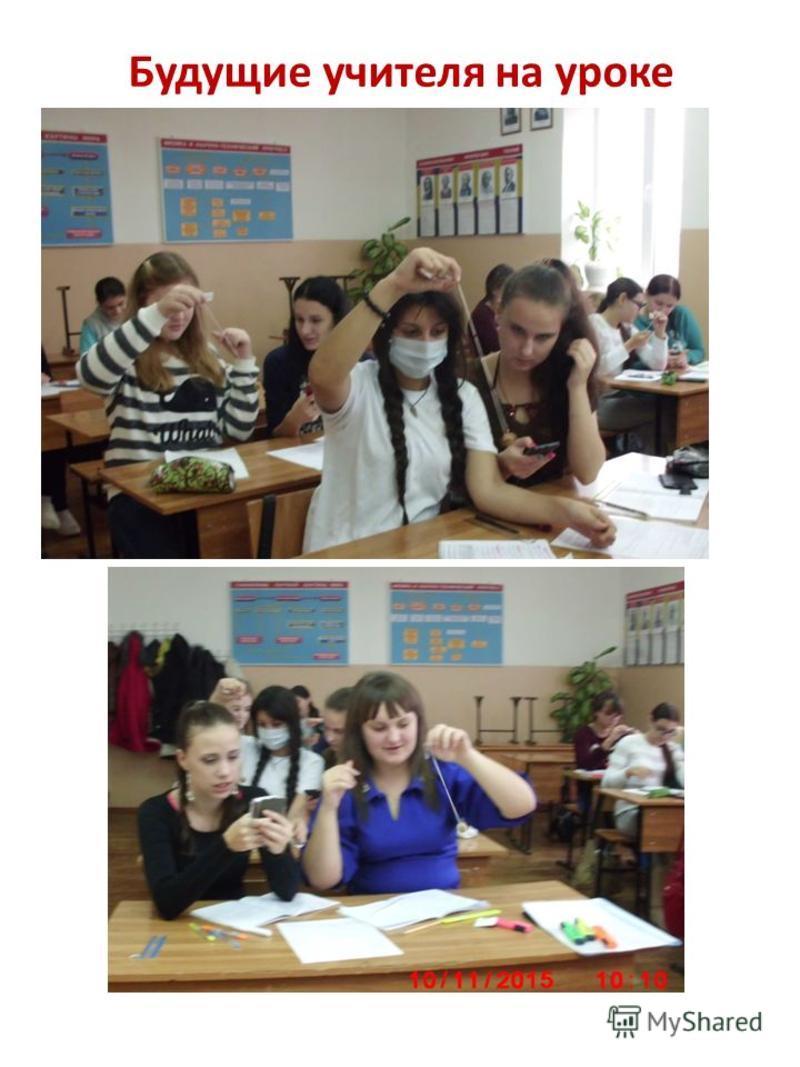 Будущие учителя на уроке