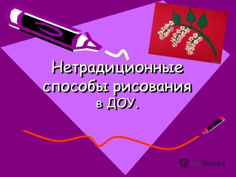 Нетрадиционные способы рисования в ДОУ.