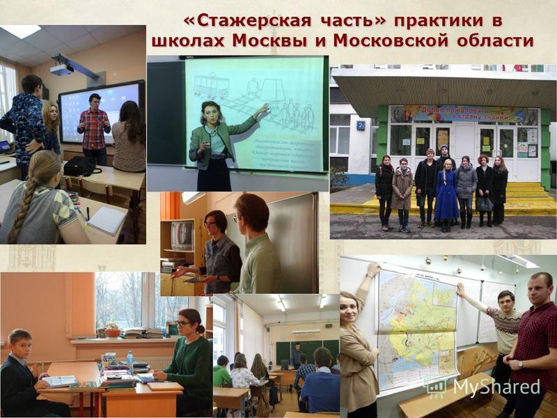 «Стажерская часть» практики в школах Москвы и Московской области