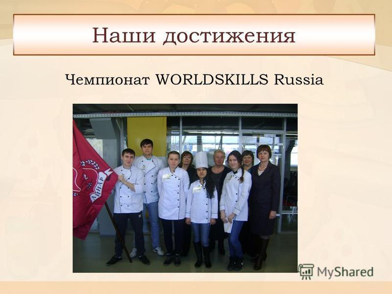 Чемпионат WORLDSKILLS Russia Наши достижения
