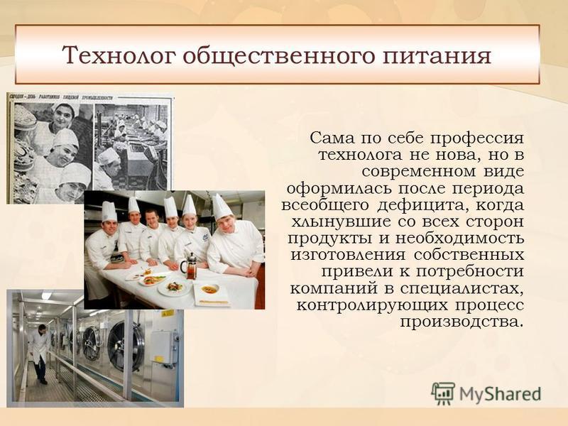 Отчет по производственной практике технолога общественного питания Отчет по производственной практике в столовой Отчет по практике на предприятии общественного питания ресторан Отчет по практикеОрганизация работы