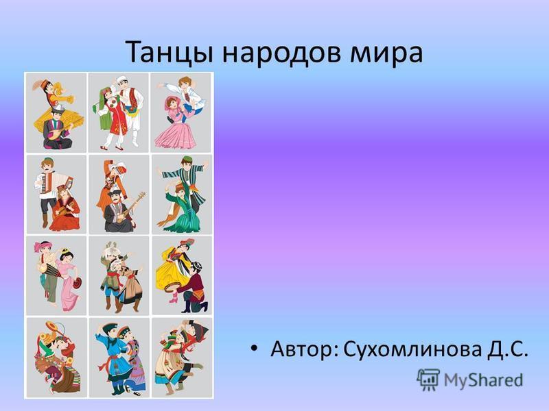 Теме презентацию танец мира по народов