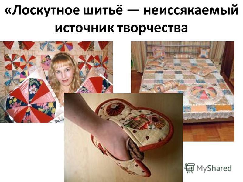 «Лоскутное шитьё неиссякаемый источник творчества
