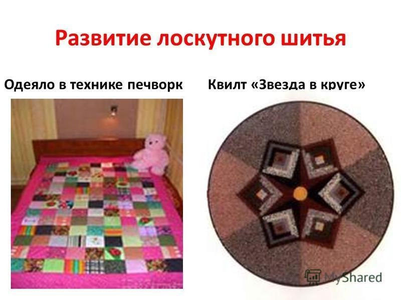 Развитие лоскутного шитья Одеяло в технике печворк Квилт «Звезда в круге»