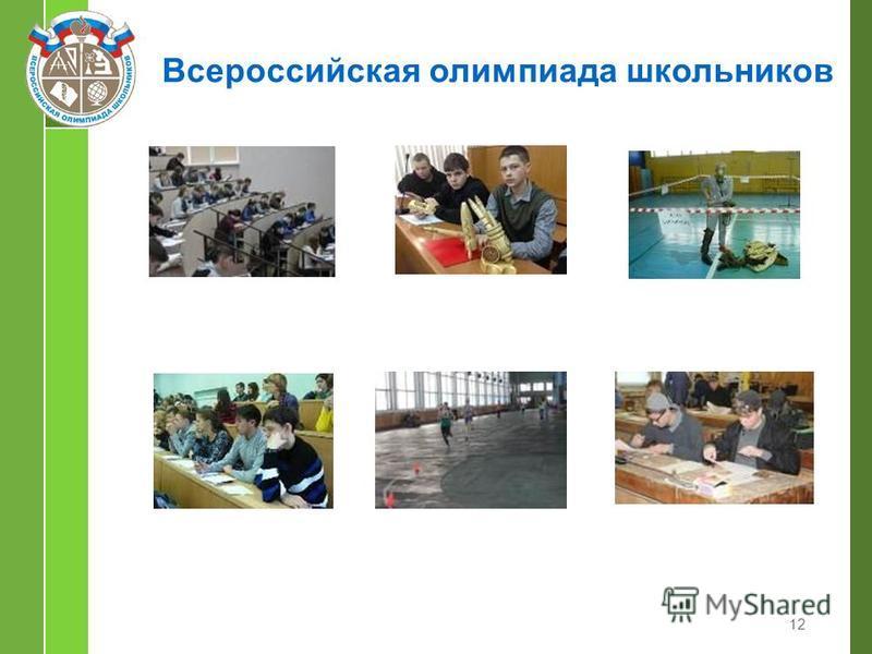 Всероссийская олимпиада школьников 12