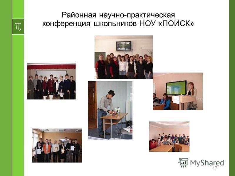 Районная научно-практическая конференция школьников НОУ «ПОИСК» 17