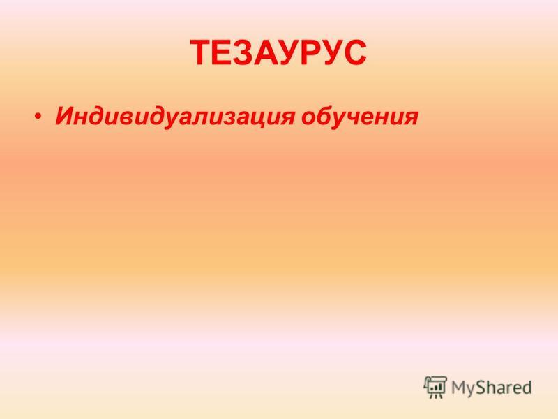 ТЕЗАУРУС Индивидуализация обучения