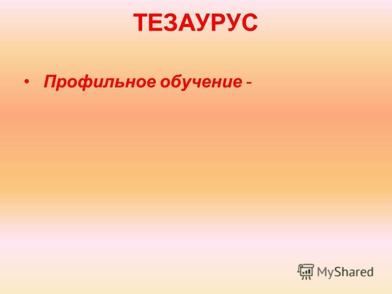 ТЕЗАУРУС Профильное обучение -