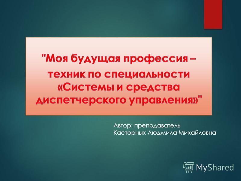 Автор: преподаватель Касторных Людмила Михайловна
