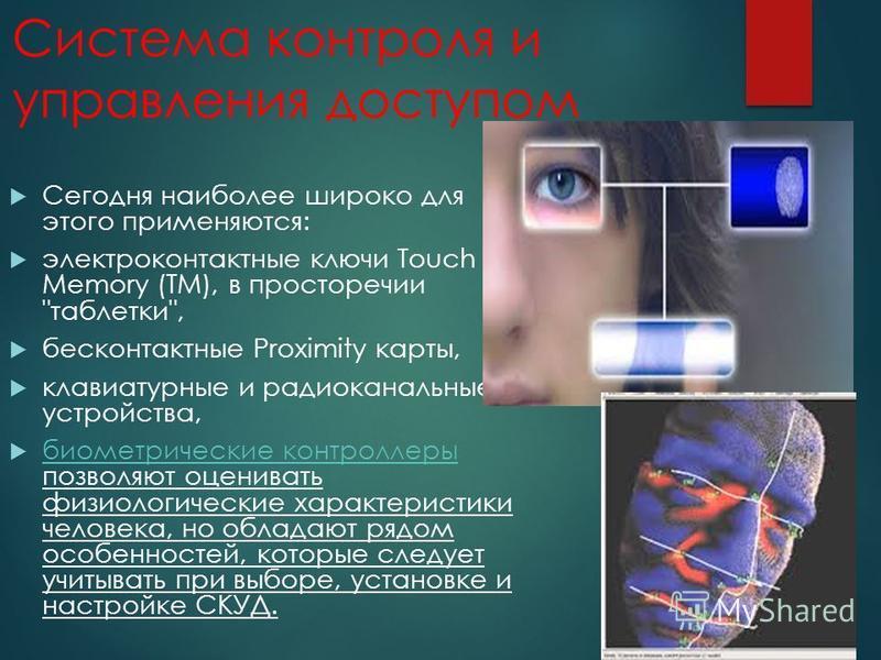 Система контроля и управления доступом Сегодня наиболее широко для этого применяются: электроконтактные ключи Touch Memory (ТМ), в просторечии