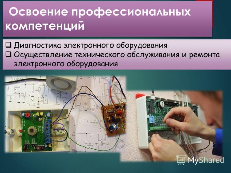 Диагностика электронного оборудования Осуществление технического обслуживания и ремонта электронного оборудования Освоение профессиональных компетенций
