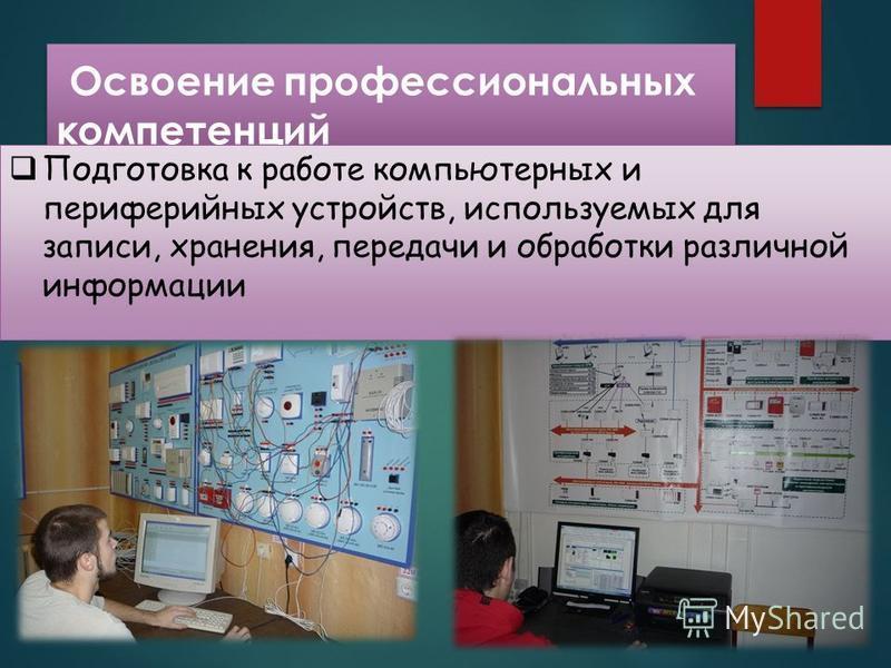 Подготовка к работе компьютерных и периферийных устройств, используемых для записи, хранения, передачи и обработки различной информации
