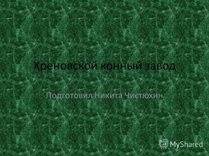Хреновской конный завод Подготовил Никита Чистюхин