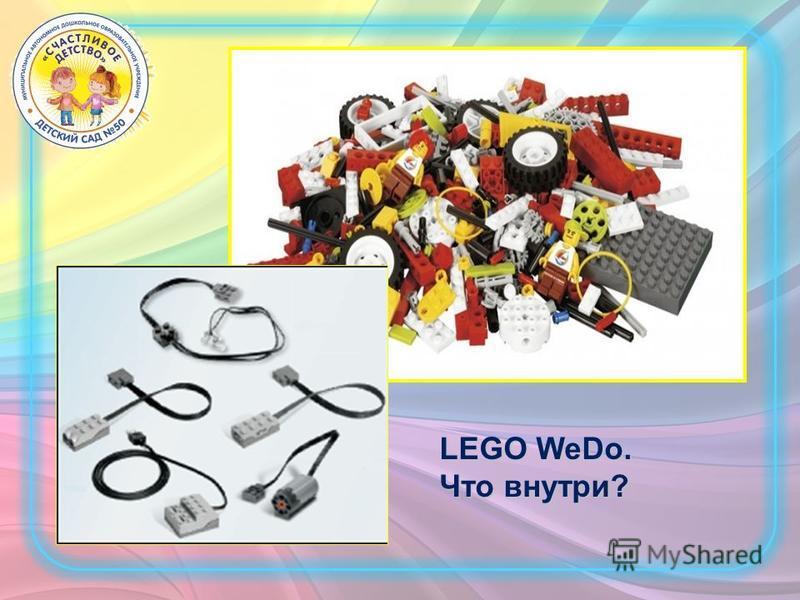 LEGO WeDo. Что внутри?