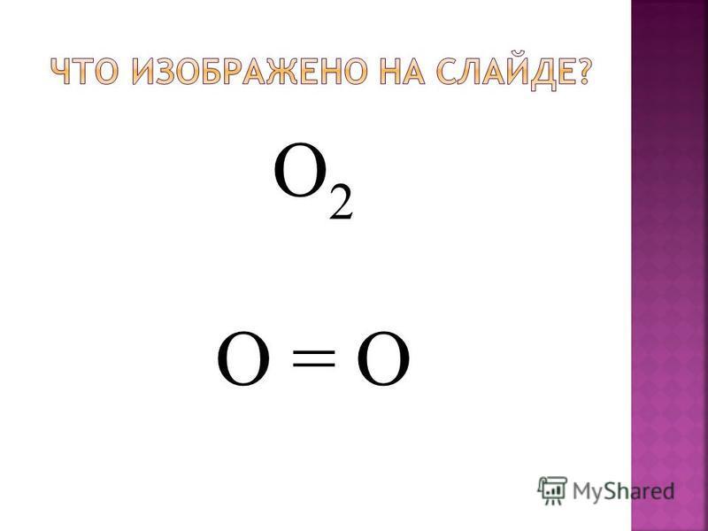 О 2 О = О