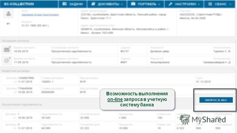 Возможность выполнения on-line запроса в учетную систему банка