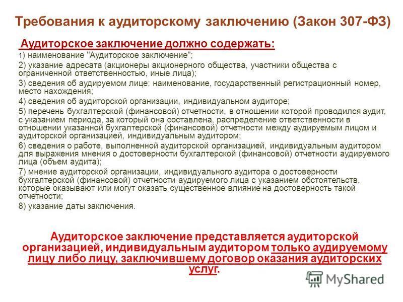 Требования к аудиторскому заключению (Закон 307-ФЗ) Аудиторское заключение должно содержать: 1 ) наименование