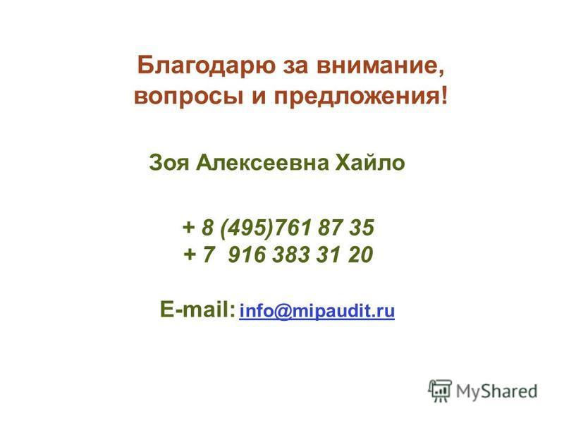 Благодарю за внимание, вопросы и предложения! Зоя Алексеевна Хайло + 8 (495)761 87 35 + 7 916 383 31 20 E-mail: info@mipaudit.ru