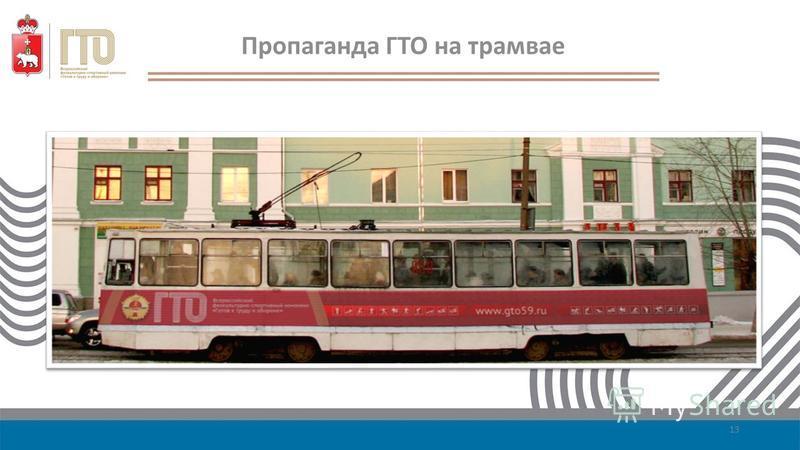 Пропаганда ГТО на трамвае 13