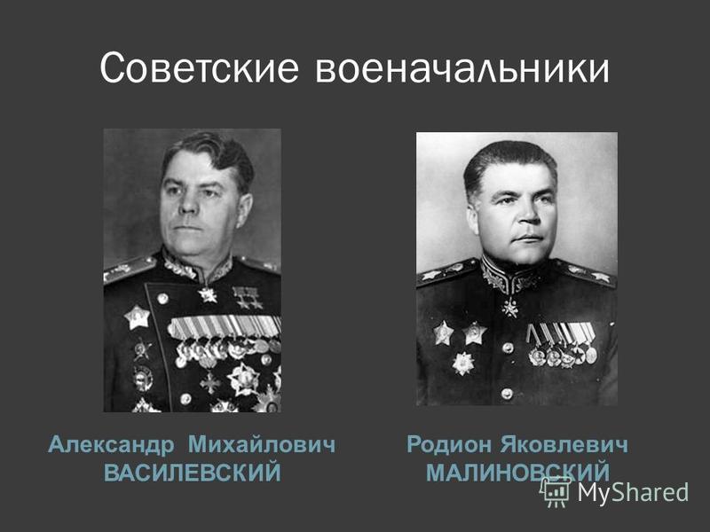 Советские военачальники Александр Михайлович ВАСИЛЕВСКИЙ Родион Яковлевич МАЛИНОВСКИЙ