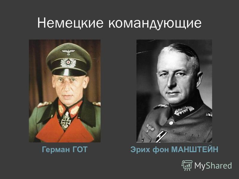 Немецкие командующие Герман ГОТЭрих фон МАНШТЕЙН