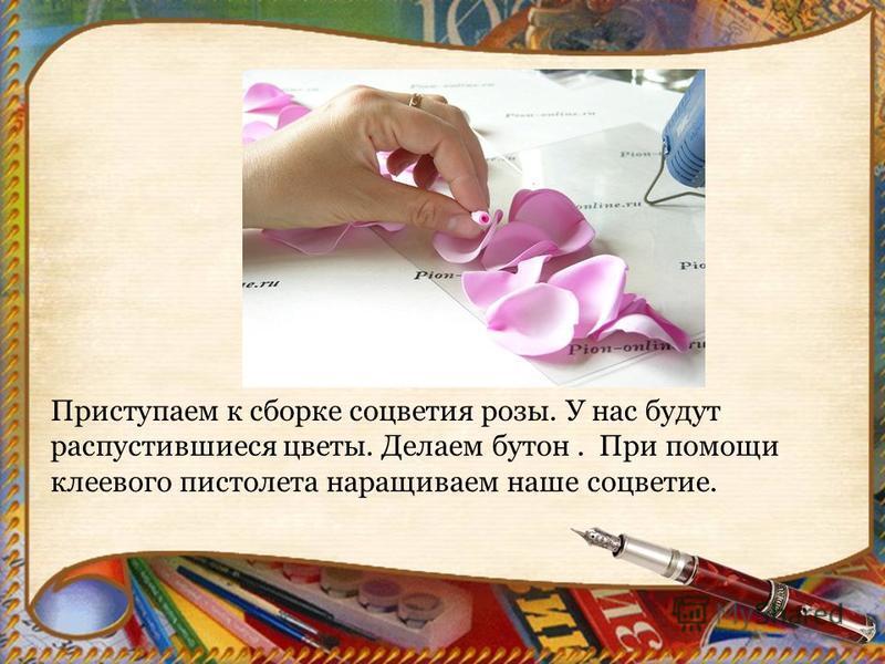 Приступаем к сборке соцветия розы. У нас будут распустившиеся цветы. Делаем бутон. При помощи клеевого пистолета наращиваем наше соцветие.