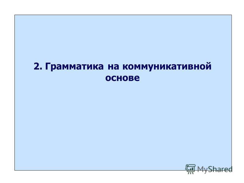 2. Грамматика на коммуникативной основе