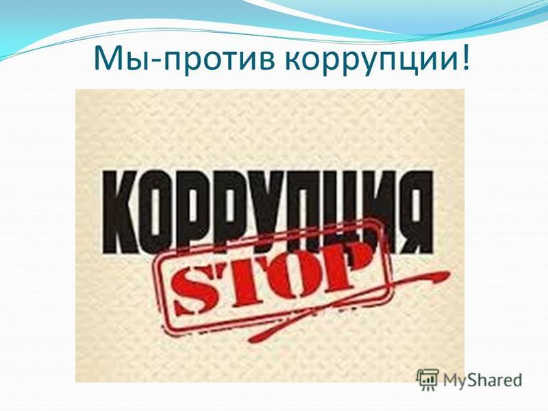 Мы-против коррупции!