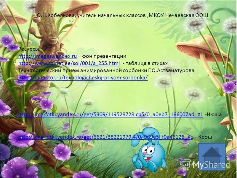 Ресурсы: http://images.yandex.ruhttp://images.yandex.ru – фон презентации http://www.solnet.ee/sol/001/s_255.htmlhttp://www.solnet.ee/sol/001/s_255. html - таблица в стихах Технологический прием анимированной сорбонки Г.О.Аствацатурова http://didakto