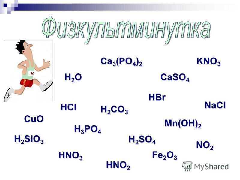 H2OH2OH2OH2O NO 2 CuO CaSO 4 H 2 CO 3 H 3 PO 4 H 2 SO 4 Mn(OH) 2 HNO 3 HNO 2 NaCl HCl HBr KNO 3 Fe 2 O 3 H 2 SiO 3 Ca 3 (PO 4 ) 2