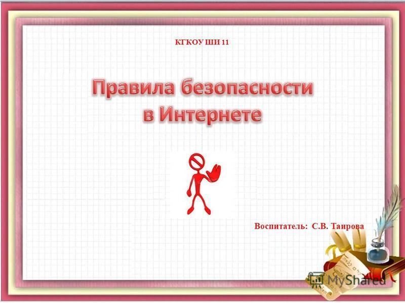 Воспитатель: С.В. Таирова КГКОУ ШИ 11