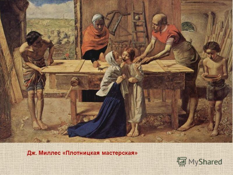 Дж. Миллес «Плотницкая мастерская»