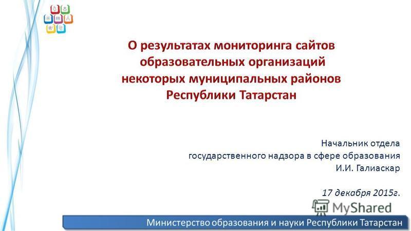 Начальник отдела государственного надзора в сфере образования И.И. Галиаскар 17 декабря 2015 г.