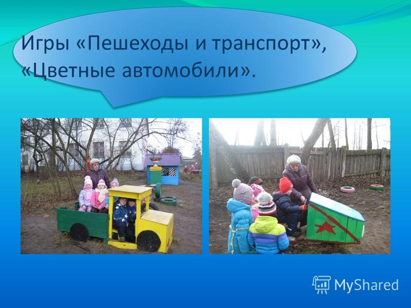 Игры «Пешеходы и транспорт», «Цветные автомобили».