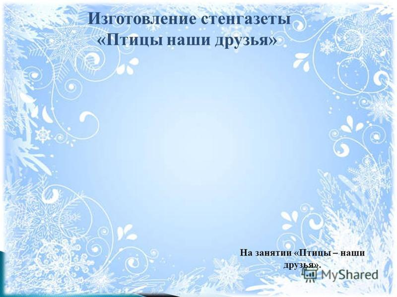 Заучивание стихотворения Александра Яшина «Покормите птиц зимой