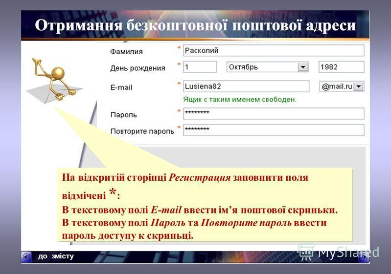 Клацнути мишою на кнопку Регистрация в почте до змісту Отримання безкоштовної поштової адреси
