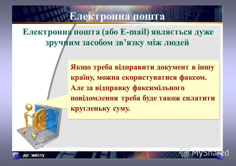 Якщо подзвонити своєму другу-іноземцю, прийдеться добре сплатити за міжнародні переговори. до змісту Електронна пошта (або E-mail) являється дуже зручним засобом звязку між людей Електронна пошта