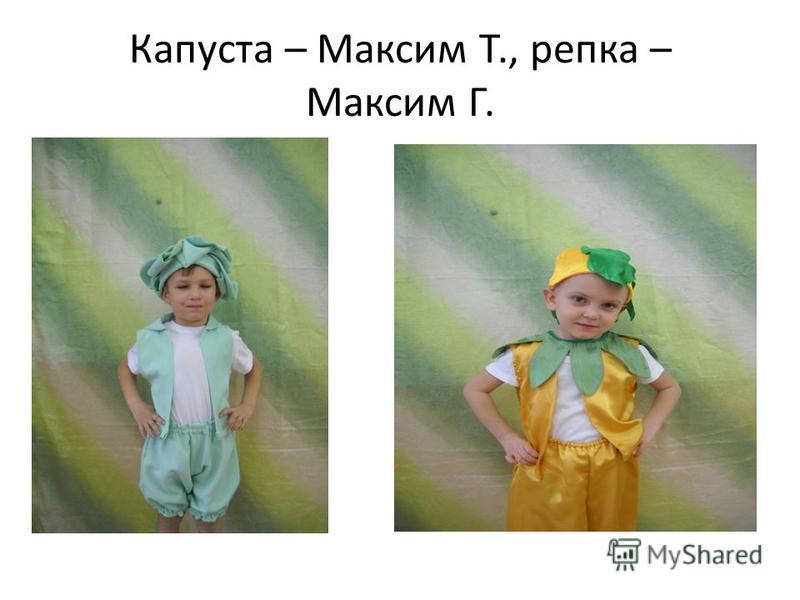 Капуста – Максим Т., репка – Максим Г.