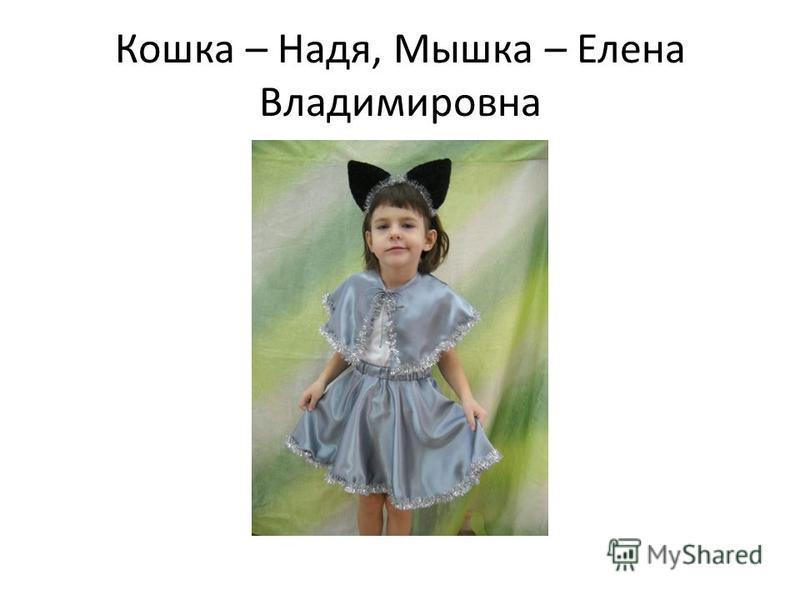 Кошка – Надя, Мышка – Елена Владимировна