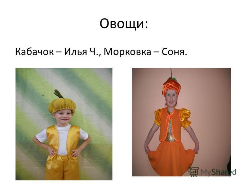 Овощи: Кабачок – Илья Ч., Морковка – Соня.